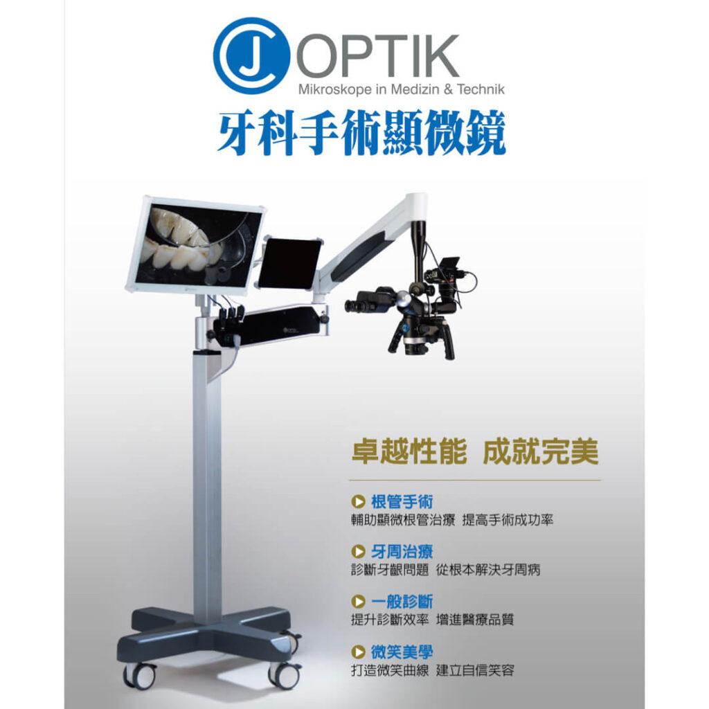 牙科專用顯微鏡