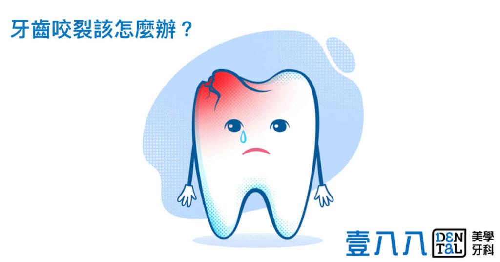 咬裂牙齒該怎麼辦?只能拔掉嗎?